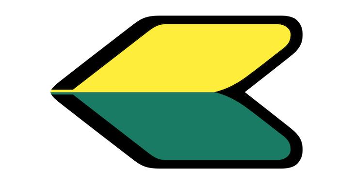 黄色と緑色の初心者マーク