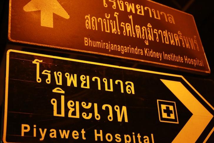 タイ語で書かれた交通標識