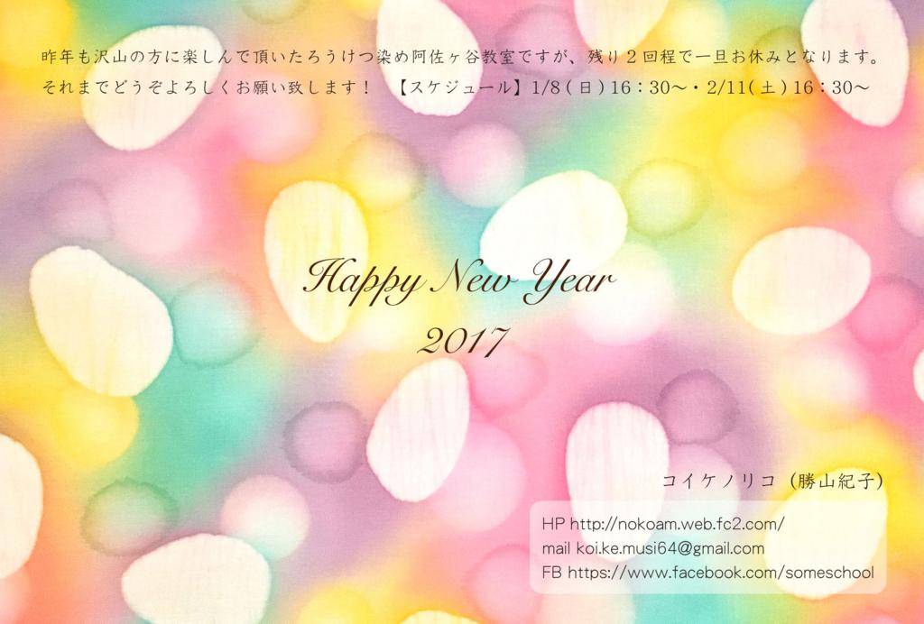 f:id:koi_ke_musi6464:20170101195844j:plain