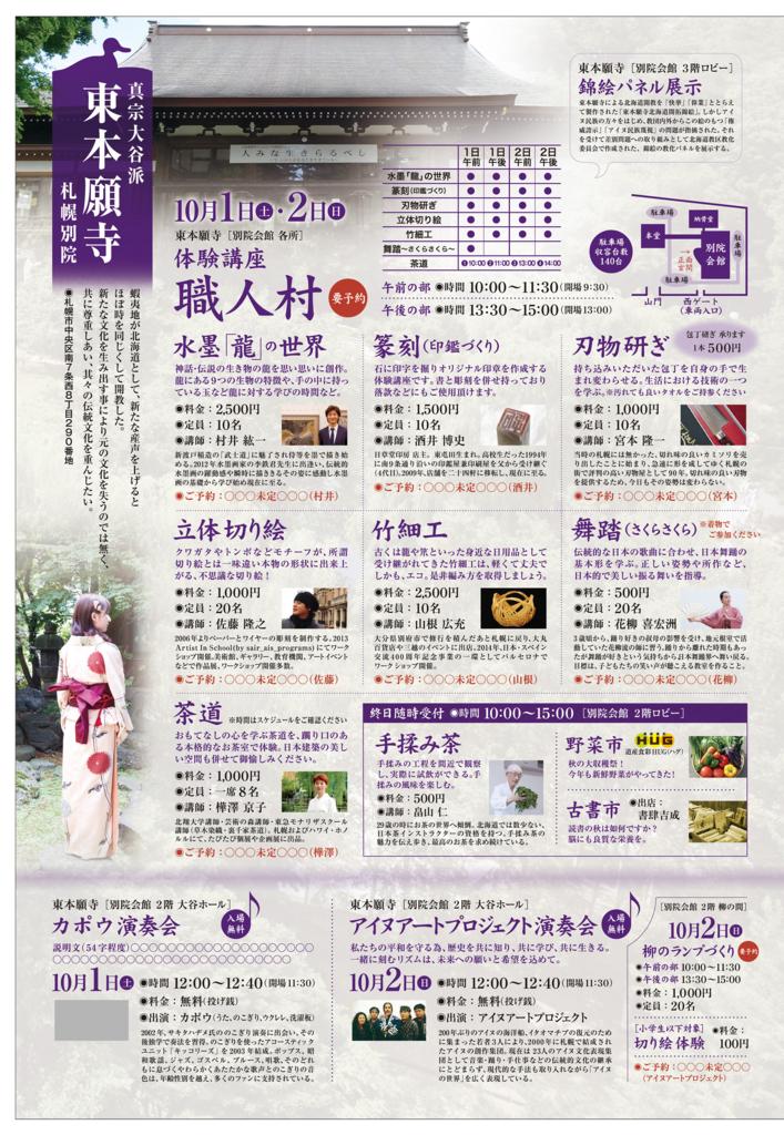 f:id:koichi-hokkaido:20160825182010j:plain