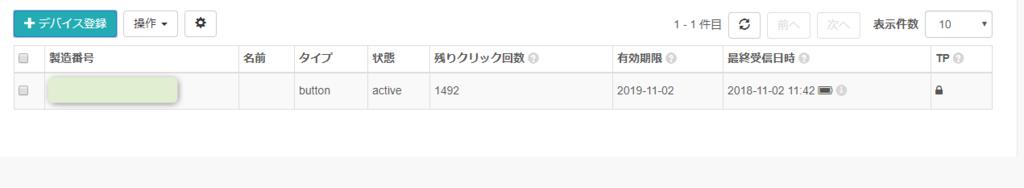 f:id:koichi0814:20181102121936p:plain
