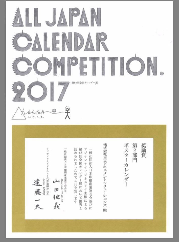 f:id:koichi0921:20170202153154j:plain
