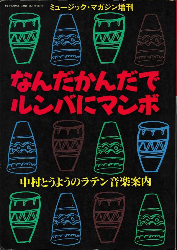 f:id:koichi65oba:20200903193911j:plain