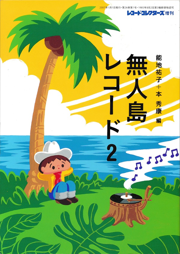 f:id:koichi65oba:20201208092332j:plain