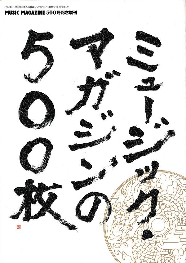 f:id:koichi65oba:20201210042243j:plain