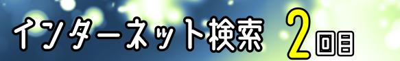 f:id:koichiabesan:20201125182846p:plain