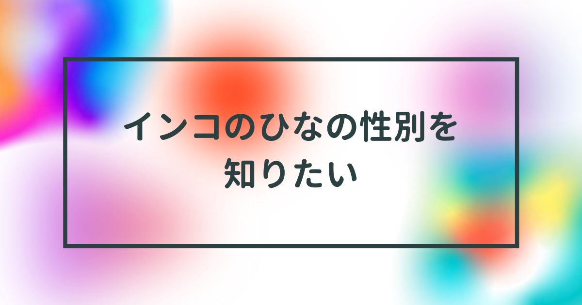 f:id:koichobi:20210312232708p:plain