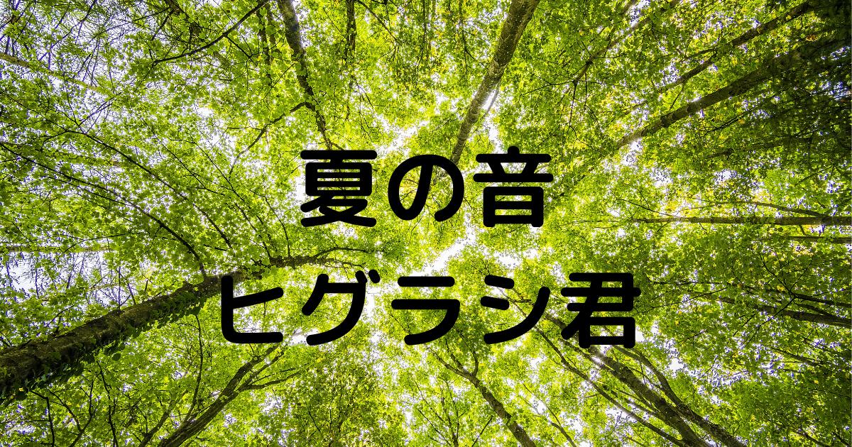 f:id:koichobi:20210807213158p:plain