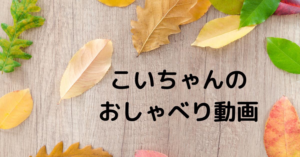 f:id:koichobi:20210913121144p:plain