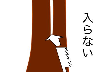 木の隙間にノコギリが入らない