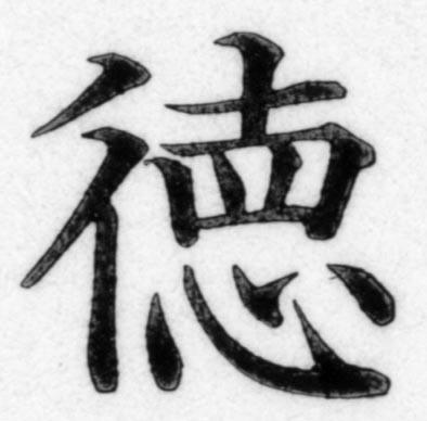 徳さんはどっち - 楷書活字