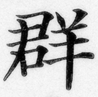 f:id:koikekaisho:20090521084334j:image:left