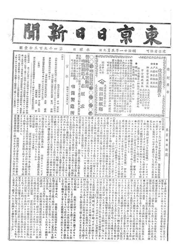 再び東京日日新聞の楷書活字 - ...