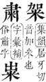 f:id:koikekaisho:20110830112945j:image:medium:right