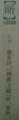 f:id:koikekaisho:20110919145119j:image:medium:left