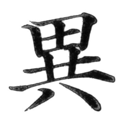 f:id:koikekaisho:20111230104811j:image:w360:left