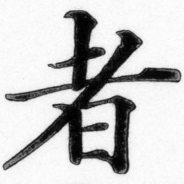 f:id:koikekaisho:20120118111939j:image:left