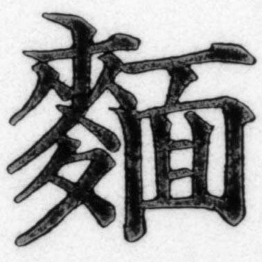 f:id:koikekaisho:20120923134123j:image