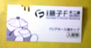 f:id:koikesan:20110830094336j:image