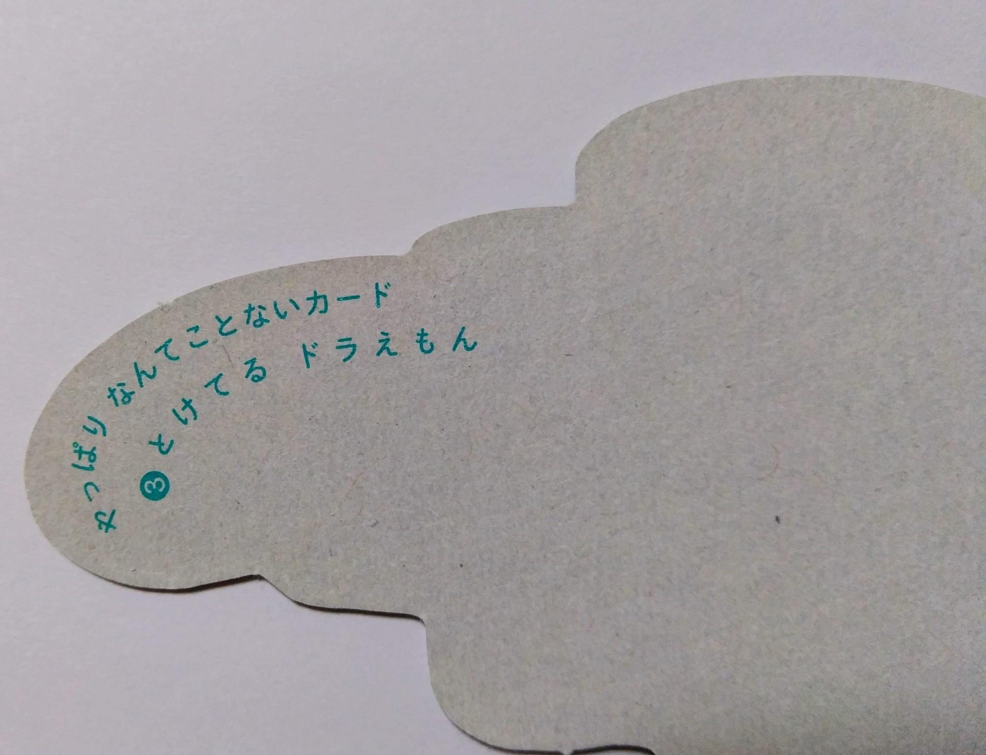 f:id:koikesan:20200830220032j:plain