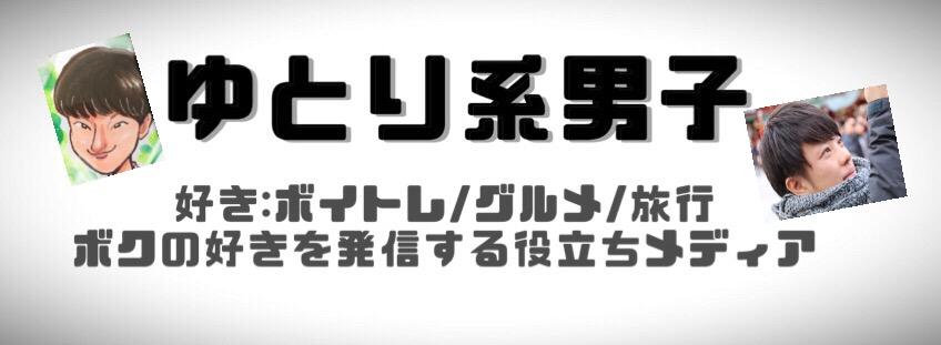 f:id:koikesuitors:20170223193114j:plain