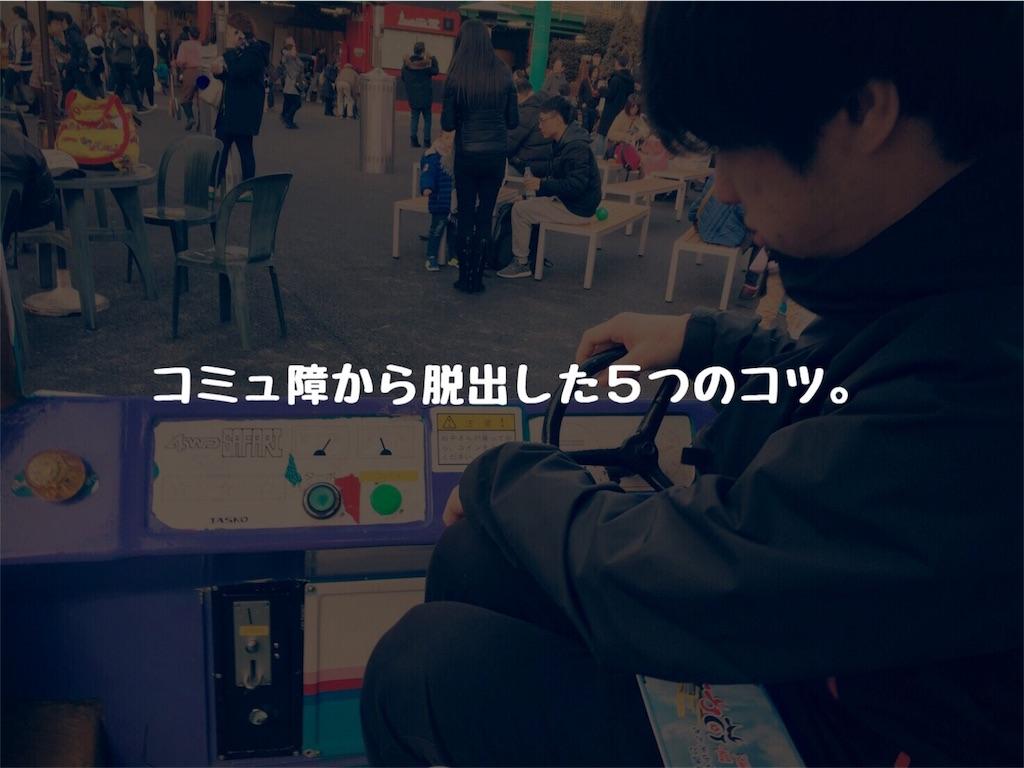 f:id:koikesuitors:20170731223158j:image