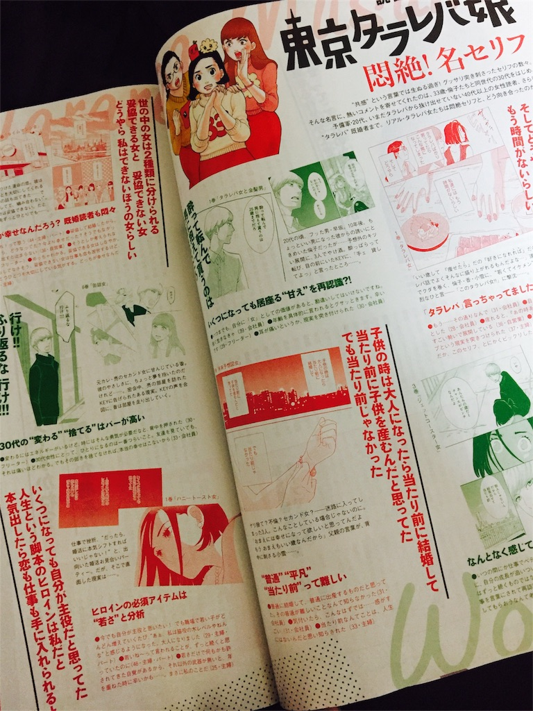 f:id:koikeyasuko:20170118185937j:image