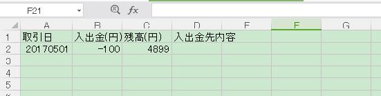f:id:koikoiplus:20170910200334p:plain