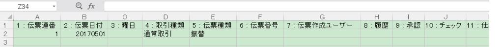 f:id:koikoiplus:20170910201423p:plain