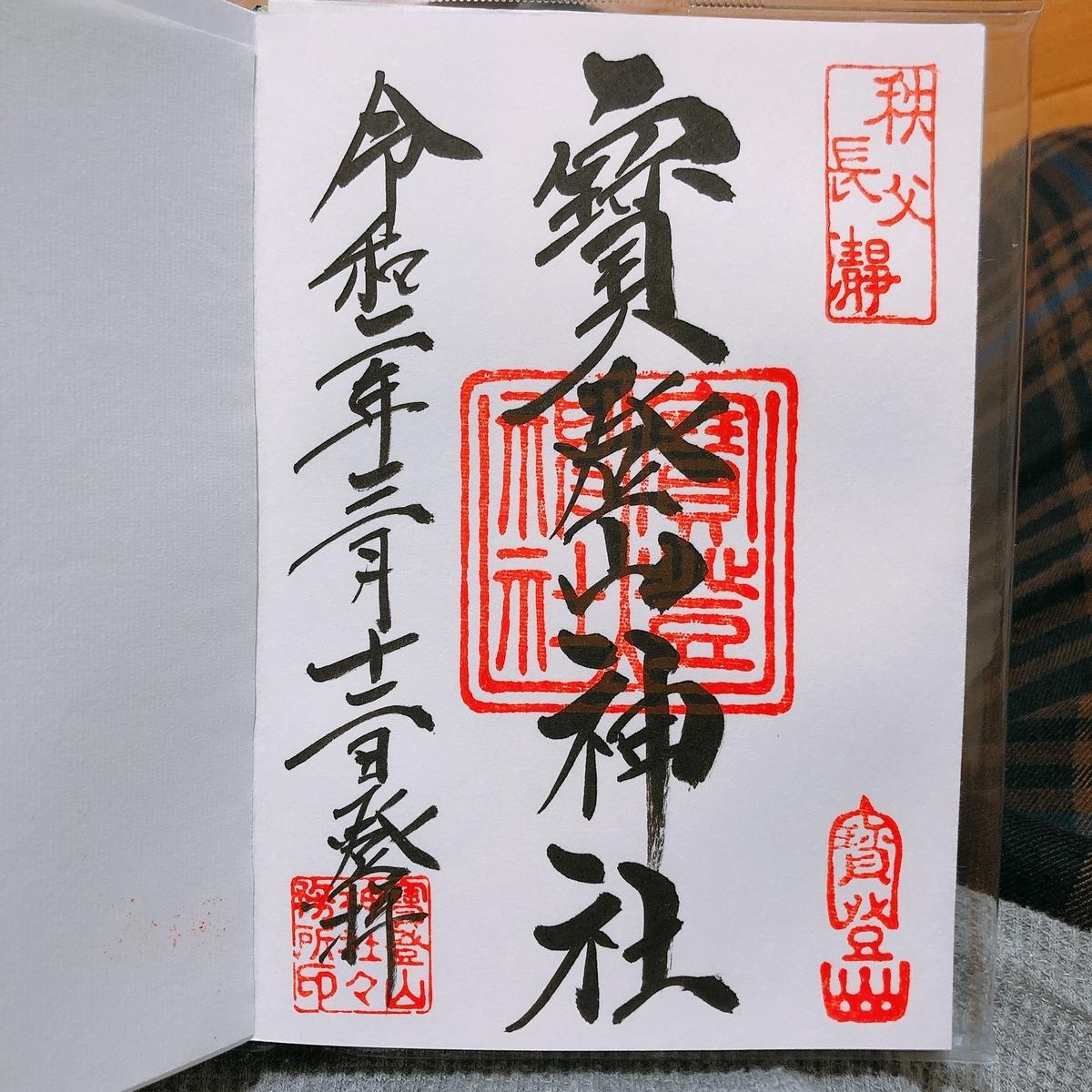 宝登山神社 御朱印