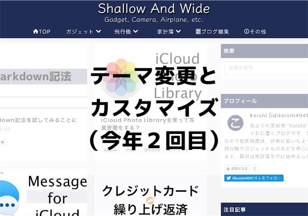 f:id:koishi4041:20180806083242j:image:w500