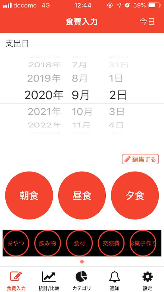 f:id:koishouyu:20200902124441p:image