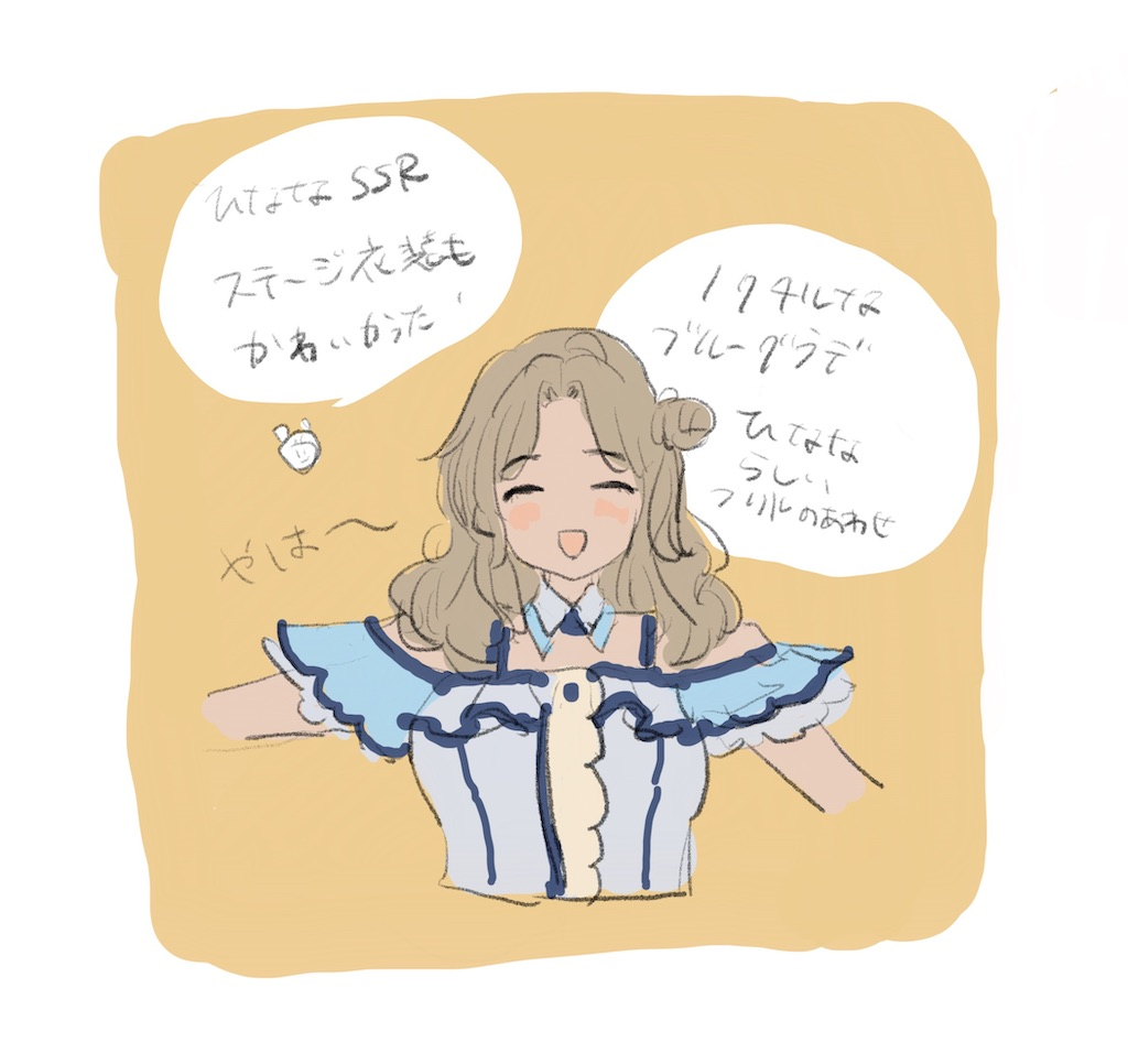f:id:koishouyu:20210401221338j:plain