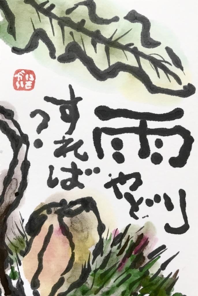 f:id:koisogai:20170413051118j:plain