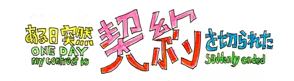 f:id:koisogai:20171124065901j:plain