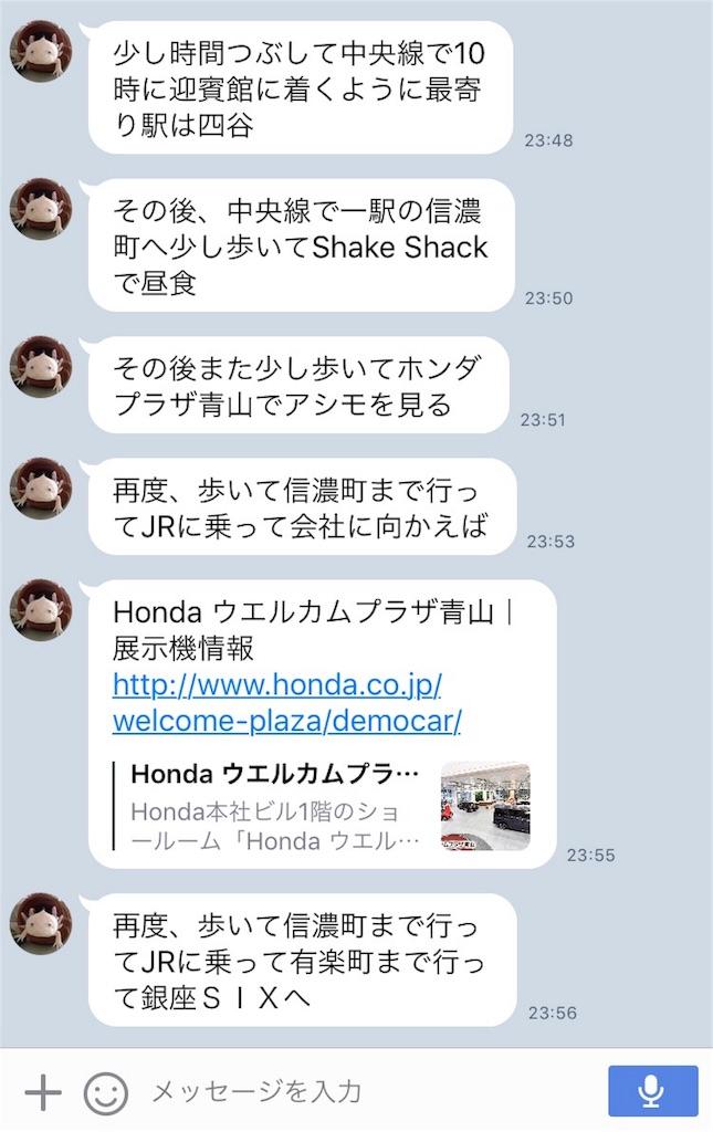 f:id:koisuru_okameinko:20170421221244j:image