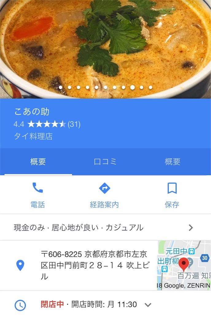 f:id:koisuru_okameinko:20180325223332j:image