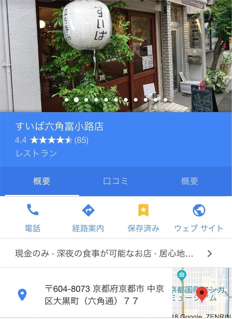 f:id:koisuru_okameinko:20180326184941j:image