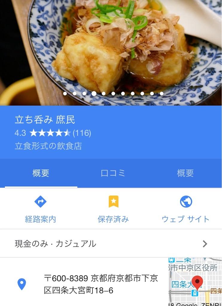 f:id:koisuru_okameinko:20180326190125j:image
