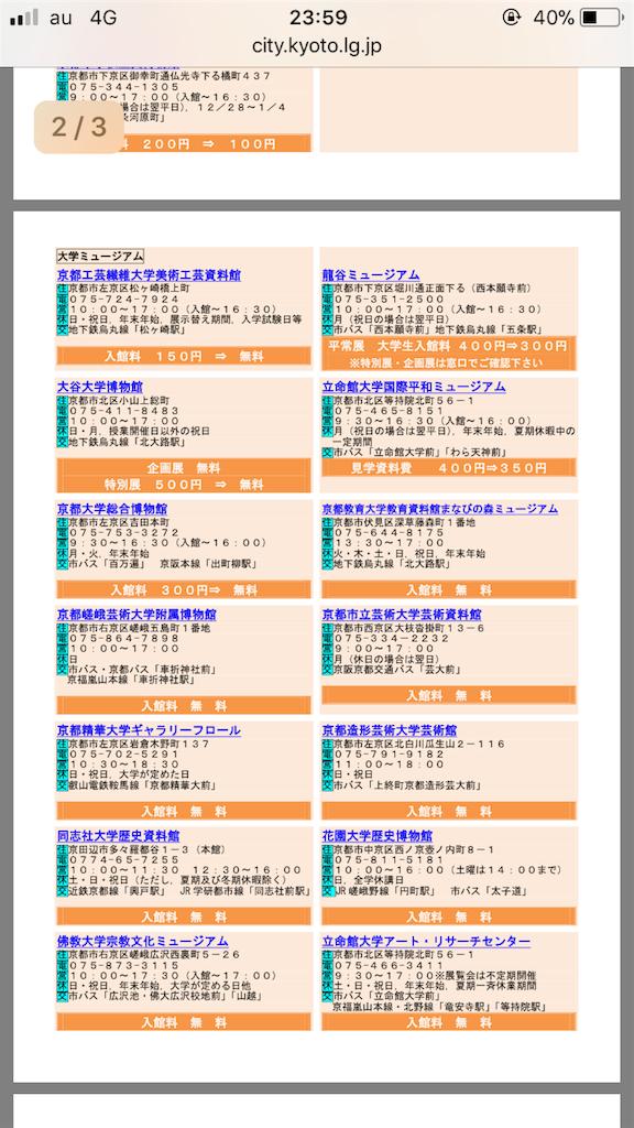 f:id:koisuru_okameinko:20180327000015p:image