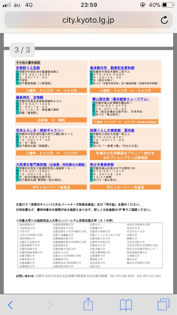 f:id:koisuru_okameinko:20180327000016p:image