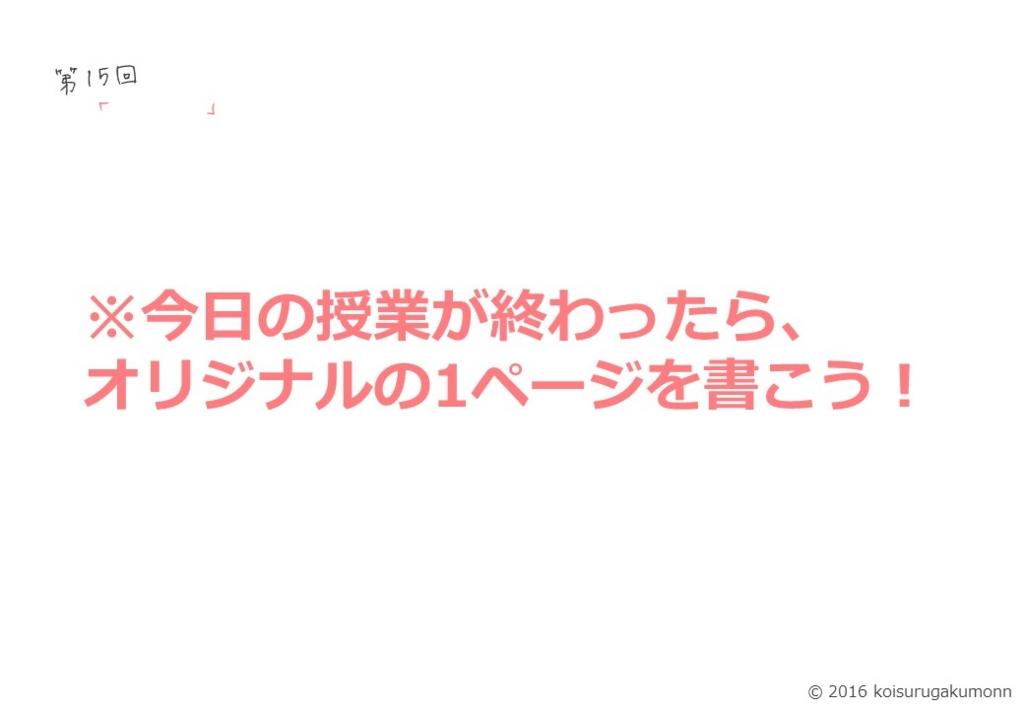 f:id:koisurugakumonn:20170123000501j:plain