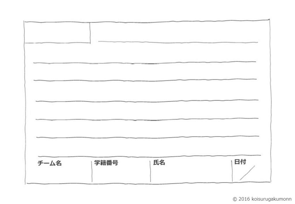 f:id:koisurugakumonn:20170123000812j:plain
