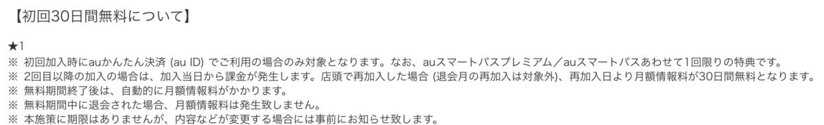 f:id:koiwai_chinatsu:20191202135200p:plain