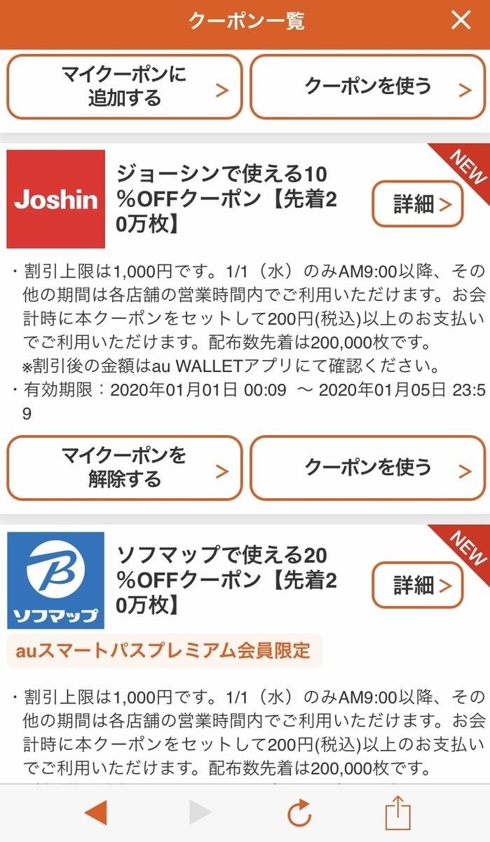 f:id:koiwai_chinatsu:20200103050356j:plain