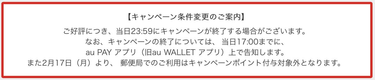 f:id:koiwai_chinatsu:20200217030531p:plain