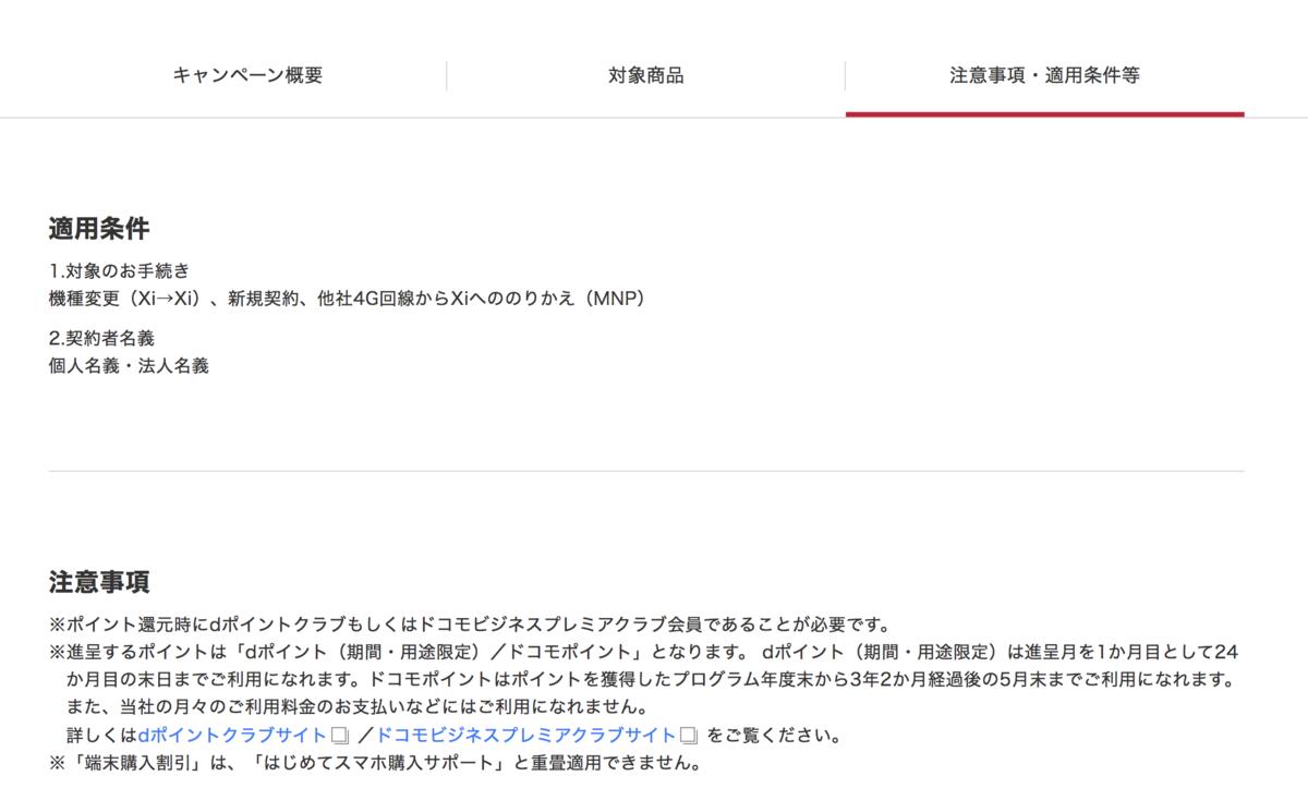 f:id:koiwai_chinatsu:20200408185756p:plain