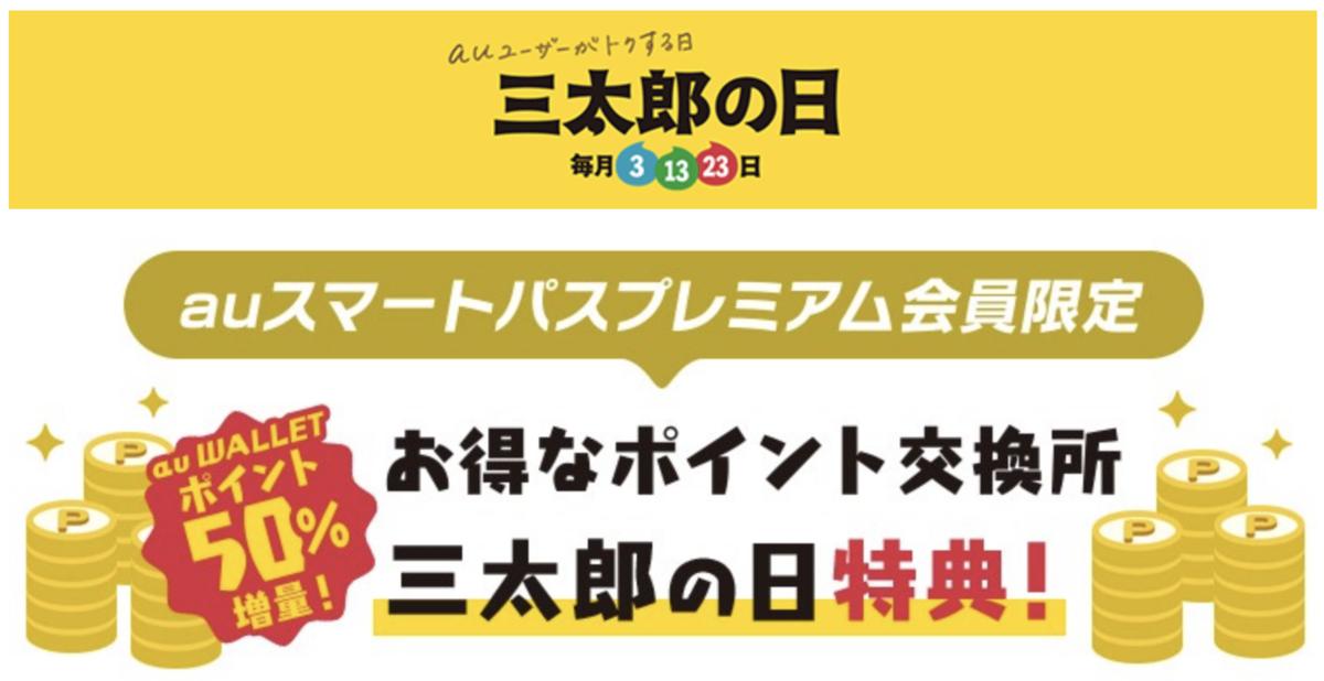 f:id:koiwai_chinatsu:20200409102737p:plain
