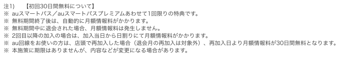 f:id:koiwai_chinatsu:20200409112804p:plain