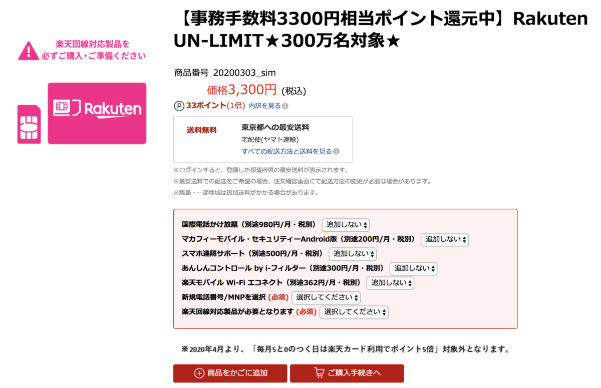 f:id:koiwai_chinatsu:20200421101336p:plain